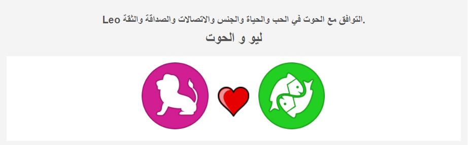 الأسد التوافق مع الحوت في الحب والحياة توافق برج الاسد مع برج الحوت