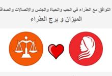 Photo of الميزان التوافق مع العذراء في الحب والحياة توافق علامات الميزان والعذراء