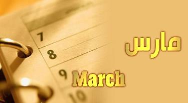 Photo of 3/22 مواليد مارس – ومعلومات الأبراج والفلك يوم 22 اذار